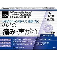 【第3類医薬品】セキサミンAZトローチ 24錠