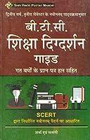 D.EL.ED (BTC) Shiksha Digdarshan (3rd Semester) Guide