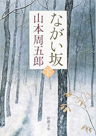 ながい坂 下 (新潮文庫)