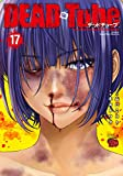 DEAD Tube ~デッドチューブ~ 17 (17) (チャンピオンREDコミックス)