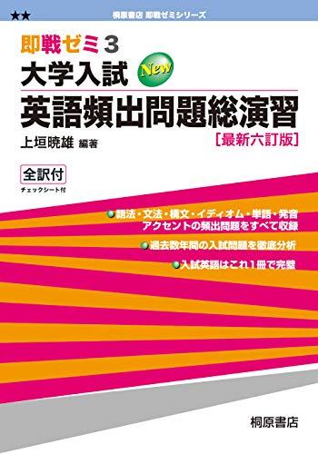 大学入試英語頻出問題総演習 (即戦ゼミ) 最新六訂版
