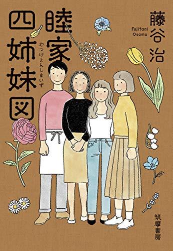 睦家四姉妹図 (単行本)
