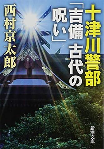 十津川警部「吉備 古代の呪い」 (新潮文庫)
