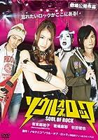 ソウル・オブ・ロック [DVD]