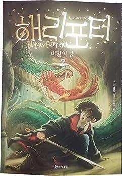 Paperback Harry Potter and the Chamber of Secrets (Korean Translation) [Korean] Book
