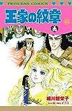 王家の紋章 63 (プリンセス・コミックス)