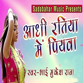Aadhi Ratiya Me Piywa