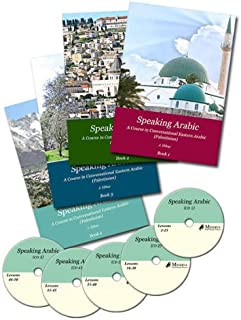 Speaking Arabic: A Course in Conversational Eastern Arabic (Palestinian) (English and Arabic Edition)