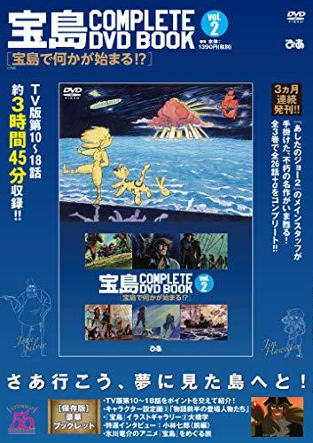 「宝島 COMPLETE DVD BOOK」vol.2 (<DVD>)