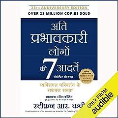 Ati Prabhavkari Logon ki 7 Aadatein [7 Habits of Highly Effective People]