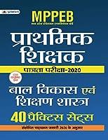MPPEB MADHYA PRADESH SHIKSHAK PATRATA PARIKSHA-2020 BAL VIKAS EVAM SHIKSHAN SHASTRA (40 PRACTICE SETS) (hindi)