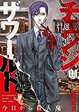 チェンジザワールド―今日から殺人鬼― 1巻: バンチコミックス