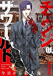 チェンジザワールド—今日から殺人鬼— 1巻: バンチコミックス