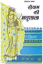 Khaiyam Ki Madhushala  (Hindi)
