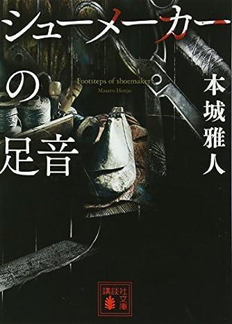 シューメーカーの足音 (講談社文庫)