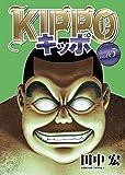 KIPPO (5) (ヤングキングコミックス)