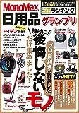 MonoMax特別編集 日用品グランプリ (TJMOOK)