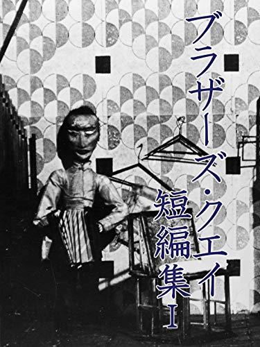 ブラザーズ・クエイ短編集 Ⅰ (字幕版)