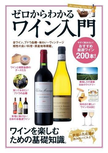 ゼロからわかるワイン入門―ワインを楽しむための基礎知識。