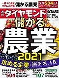 週刊ダイヤモンド21年3/20号 [雑誌]