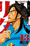 囚人リク(13) (少年チャンピオン・コミックス)