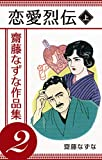 恋愛烈伝 [上] ― 齋藤なずな作品集 (2)