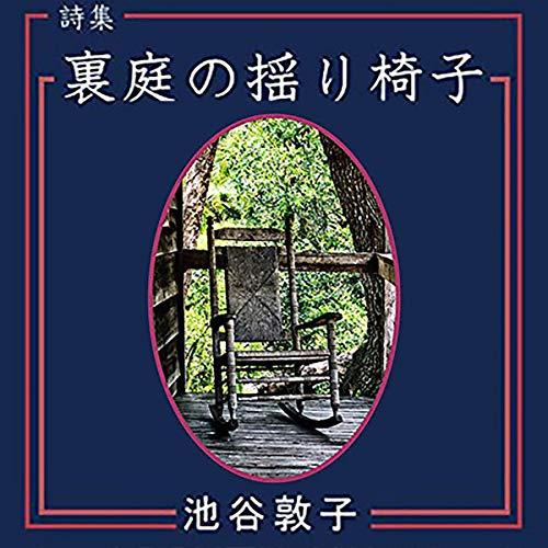 『裏庭の揺り椅子』のカバーアート
