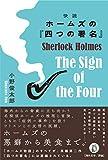 快読 ホームズの『四つの署名』