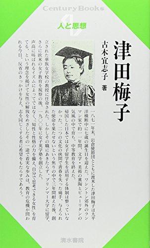 津田梅子 (Century Books―人と思想)の詳細を見る