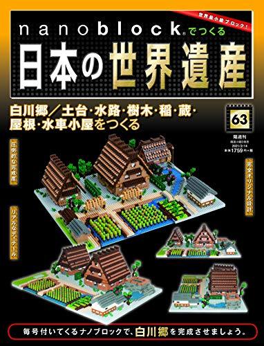 nanoblockでつくる日本の世界遺産 63号 [分冊百科] (パーツ付)