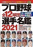 プロ野球全12球団選手名鑑2021 (COSMIC MOOK)