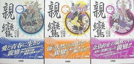 親鸞 コミック 全3巻完結セット (ホーム社漫画文庫)