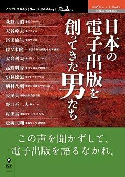 [インプレスR&D, OnDeck編集部]の日本の電子出版を創ってきた男たち OnDeck Books (OnDeck Books(NextPublishing))