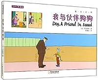 世界经典漫画:我与伙伴狗狗.英汉对照