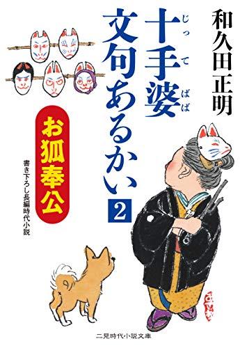 お狐奉公 十手婆 文句あるかい : 2 (二見時代小説文庫)