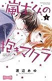 嵐士くんの抱きマクラ ベツフレプチ(4) (別冊フレンドコミックス)