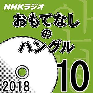 『NHK おもてなしのハングル 2018年10月号』のカバーアート