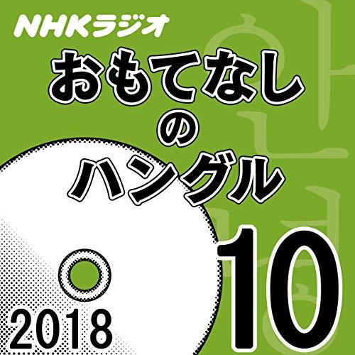 NHK おもてなしのハングル 2018年10月号                   著者:                                                                                                                                 長友英子                               ナレーター:                                                                                                                                 長友英子/崔鶴山/李忠均                      再生時間: 1 時間  12 分     レビューはまだありません。     総合評価 0.0