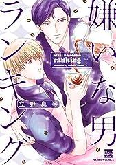 嫌いな男ランキング【電子限定特典付き】 (花恋)