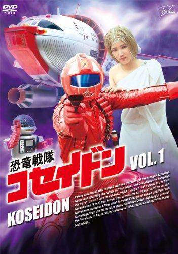 恐竜戦隊コセイドン VOL.1 [DVD]