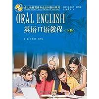 英语口语教程 下册(全人教育英语专业本科教材系列)