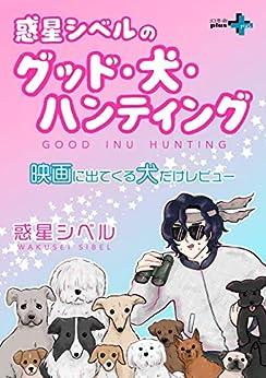 [惑星シベル]の惑星シベルのグッド・犬・ハンティング 映画に出てくる犬だけレビュー (幻冬舎plus+)