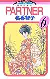 PARTNER(6) (フラワーコミックス)