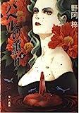 バベルの薫り〈下〉 (ハヤカワ文庫JA)