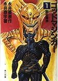 ゴッドマジンガー〈1〉蘇る魔神 (角川文庫 (5731))