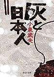 灰と日本人 (中公文庫)