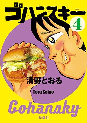 ゴハンスキー4 (SPA!コミックス) - 清野 とおる