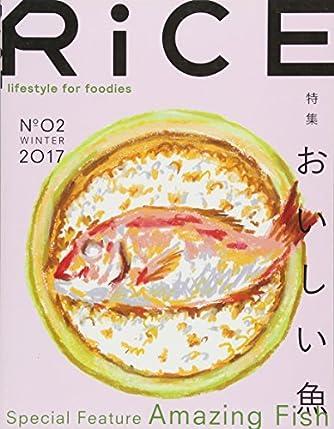 RiCE(ライス)No.2 WINTER 2017