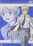 クラスターエッジ 2[DVD]