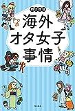 海外オタ女子事情 (角川書店単行本)